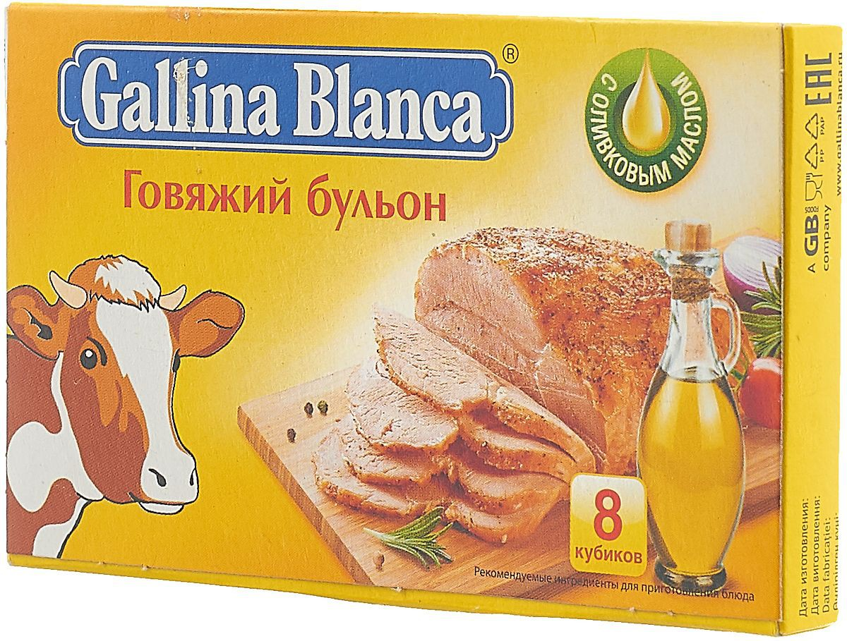 Бульонный кубик Говяжий Галина бланка