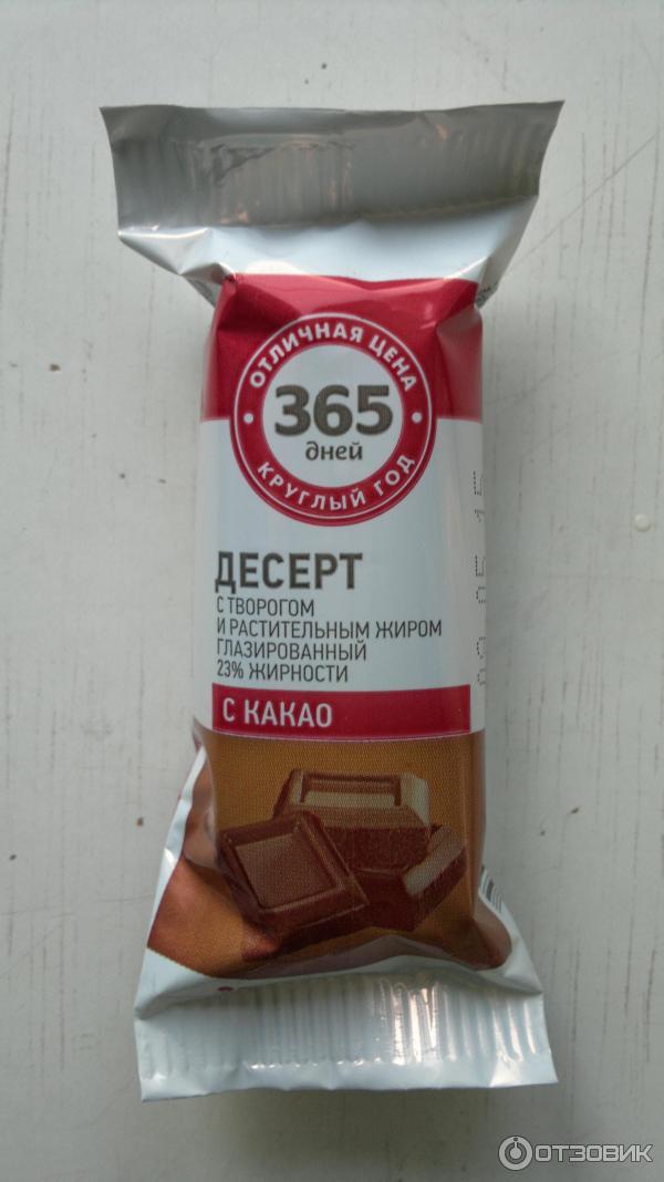 Сырок творожный глазированный с какао